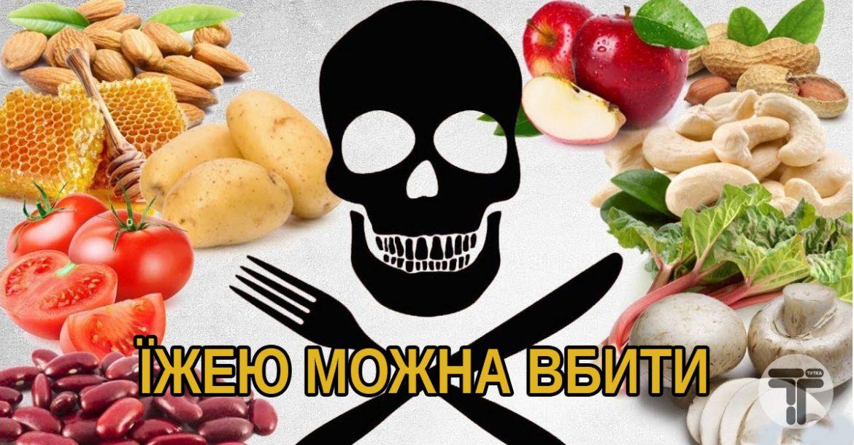 Про смертельные диеты