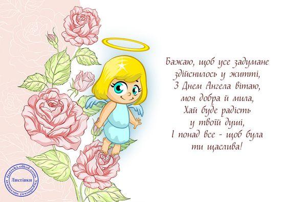 16 серпня - День ангела Соломії | Все буде Україна